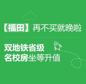【福田】双地铁省级名校房坐等升值