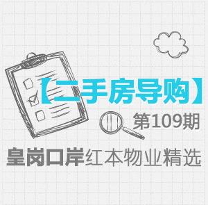 【二手房导购】第109期 皇岗口岸红本物业