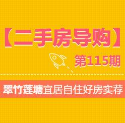 【二手房导购】第115期 翠竹莲塘宜居自住房