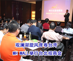 观澜湖MH MALL举行台北招商会