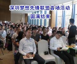 深圳梦想先锋联盟首场活动结束