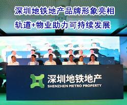 深圳地铁地产品牌形象亮相