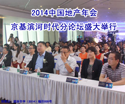 2014中国地产年会滨河时代分论坛