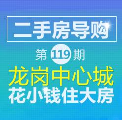 二手房导购】119期 龙中:花小钱住大房