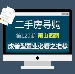 【二手房导购】第120期 西丽改善型置业推荐
