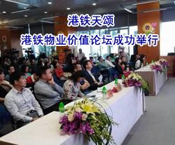港铁天颂港铁物业价值论坛成功举行