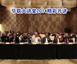 华联大讲堂2014精彩开讲