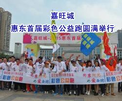 嘉旺城—惠东首届彩色公益跑圆满举行