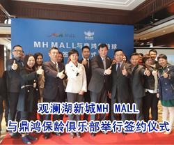 观澜湖新城MH MALL与鼎鸿保龄俱乐部签约仪式
