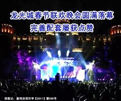 龙光城春节联欢晚会圆满落幕