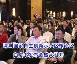 《深圳国家自主创新示范区核心区》白皮书发布会