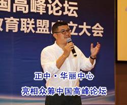 正中·华丽中心亮相众筹中国高峰论坛