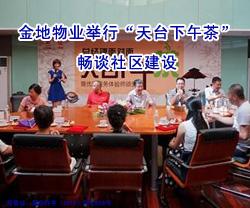 """金地物业举行""""天台下午茶""""畅谈社区建设"""