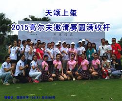 天颂上玺2015高尔夫邀请赛圆满收杆