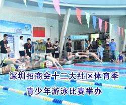 深圳招商会十二大社区体育季青少年游泳比赛