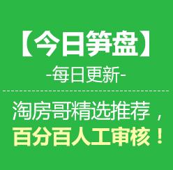 【今日笋盘】淘房哥精选推荐,百分百人工审核!