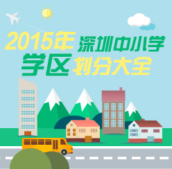 2015年深圳学区划分大全