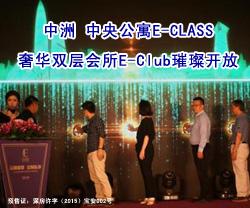 中洲•中央公寓E-CLASS 奢华双层会所E-Club璀璨开放