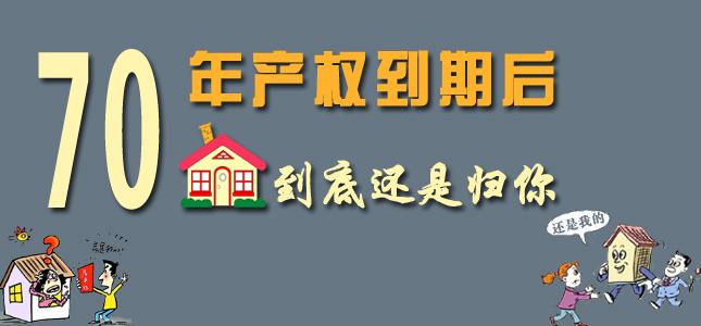 70年产权到期后,房子还是你的,房子还是你的,房子还是你的!