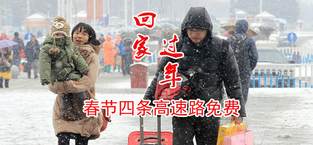 【晶晶乐道】春节深圳4条高速免费 楼市预警高杠杆炒房者