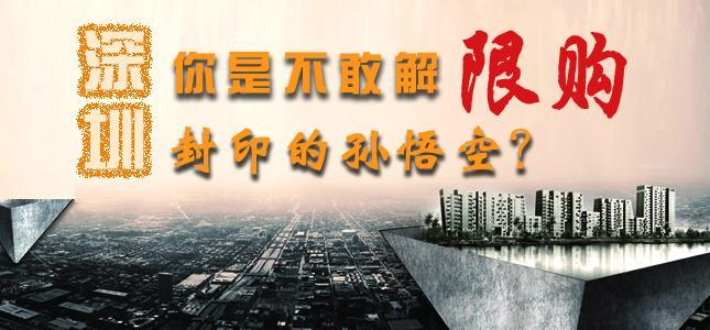 """深圳: 你是不敢解""""限购""""封印的孙悟空?"""