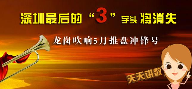 龙岗的刚需大盘锦荟PARK已连续五周位列全市楼盘成交前三名