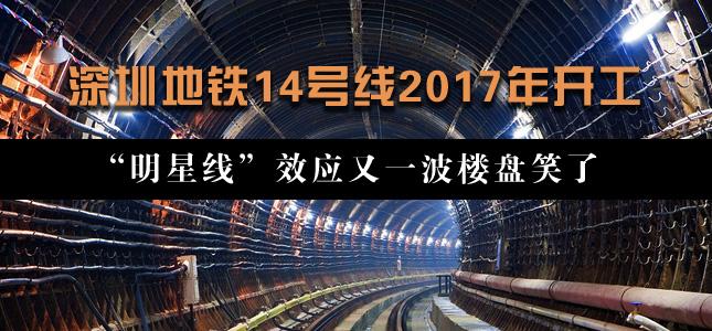 深圳地铁14号线确定采用福田-龙岗/坪山方案,计划2022年底通车