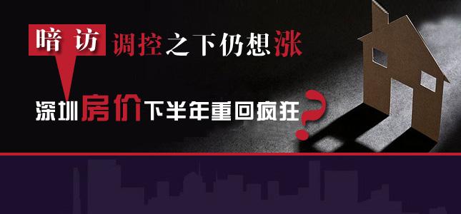 在325后深圳楼市成交锐减房价坚挺的假象下,仍潜伏着巨大的暗流