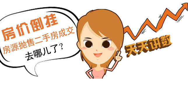 """深圳的二手房市场又出现了哪些""""水土不服""""的症状呢?"""
