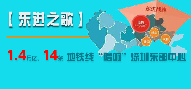 """""""十三五""""的初次献礼投资5600亿元,从此深圳唱响""""东进之歌"""""""