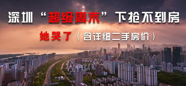 近几周时间,深圳和临深新房市场始终保持着周末热销的局面