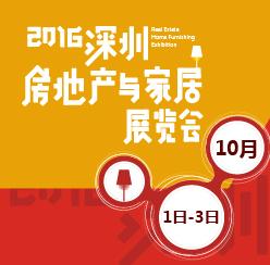 买房装修一站搞定!2016深圳房地产与家居展览会国庆与你相约