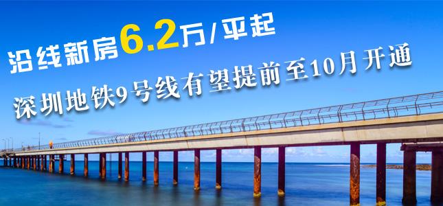 深圳地铁9号线所有站点将于下周竣工验收