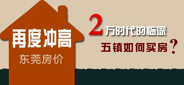 东莞32个镇街中,新房成交价超过两万元的镇街有4个