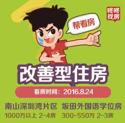 8月24日帮看房,淘房哥帮你实地看南山深圳湾、坂田外国语学位房!