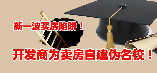 【晶晶乐道】有学校打上外国语,叫人分不清是不是名校?