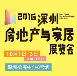 【房网地产家居展】10月1-3日会展8号馆,一站式解决你所有居住需求!