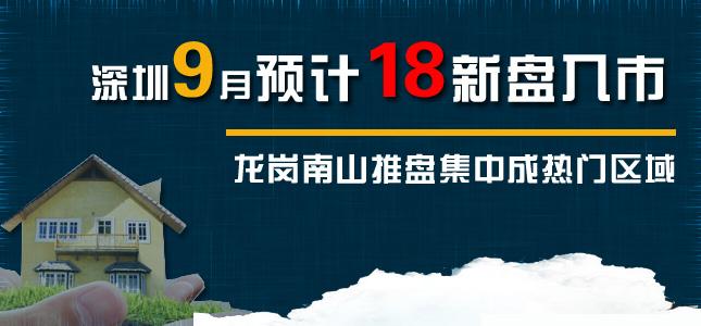 今年传统金九仅有18新盘入市 其中推盘量最大的为龙岗南山两区