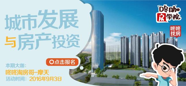 【咚咖房学院】淘房哥-摩天专场——谈城市发展与房产投资