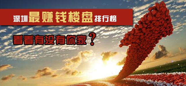 深圳最赚钱楼盘排行榜!看看有没有你家?