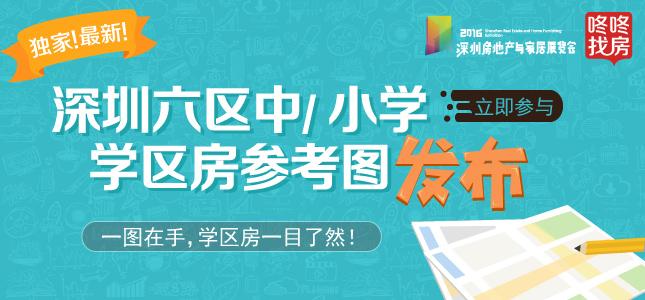 独家!最新!深圳6区中、小学学区房参考图即将发布!