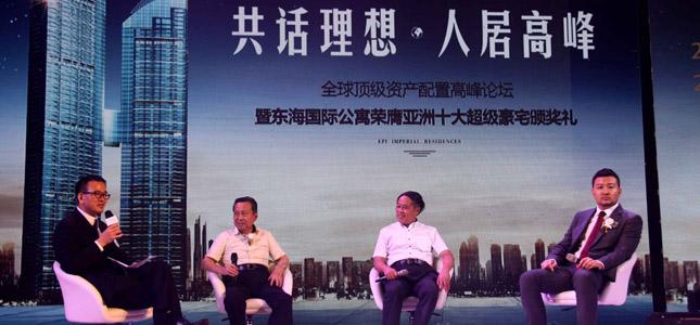 东海国际公寓荣膺亚洲十大超豪 名家论道国际化下资产配置转型