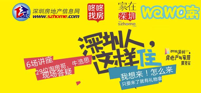 2016深圳房地产与家居展览会