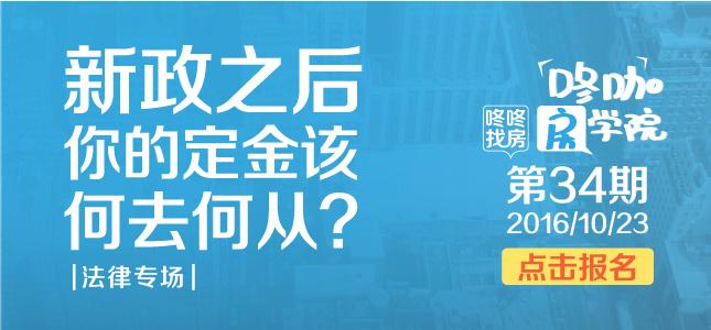 【咚咖房学院】法律专场:新政之后,你的定金该何去何从?