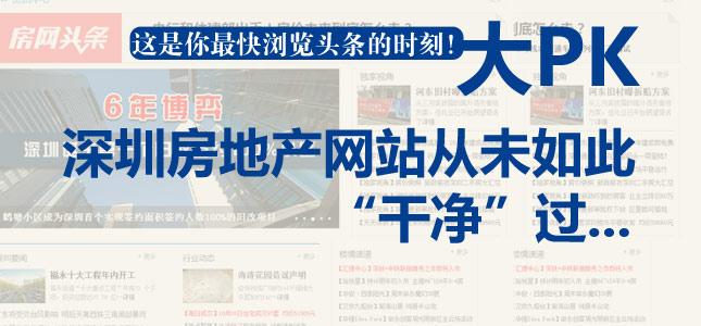 """大PK!深圳房地产网站从未如此""""干净""""过..."""