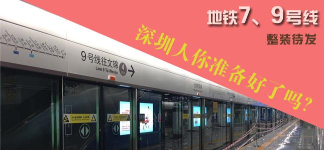 地铁7、9号线横穿福田、南山和罗湖三中心片