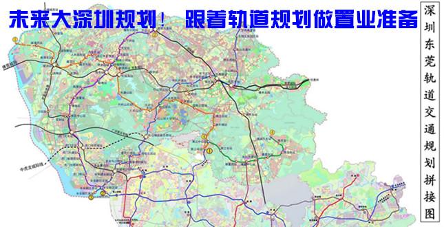 未来大深圳规划! 跟着轨道规划做置业准备