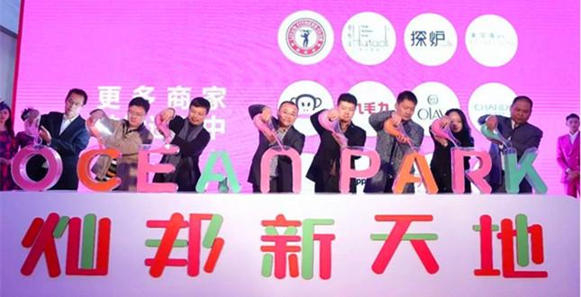 """惠湾商业盛典 """"潮东进•灿邦新天地招商启动大会""""圆满举行"""