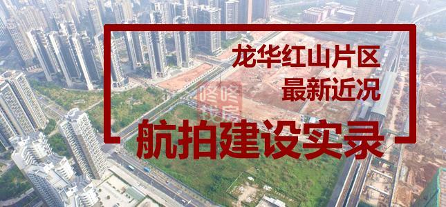 龙华红山片区最新近况 航拍建设实录