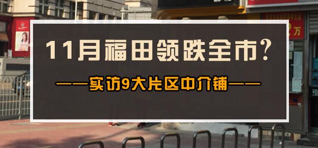 11月福田二手房领跌全市,究竟真相是什么呢?